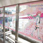 日暮里・舎人ライナーでは令和2年(2020年)3月13日(金)から4月15日(水)までさくらライナーの運行と駅ホームをNT-リリでラッピング装飾します #地域ブログ #荒川区のはなし #荒川区