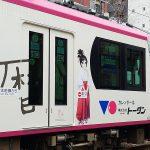 株式会社トーダンの公式キャラクター、暦花蓮ちゃんが東京さくらトラム(都電荒川線)のラッピング広告に登場 #地域ブログ #荒川区のはなし #荒川区