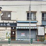 東京都荒川区町屋の名物薬局、スター薬局が閉店 #地域ブログ #荒川区のはなし #荒川区