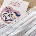 東京都荒川区で実施されている妊娠中の方へのマスク無料配布について健康推進課健康推進係で詳しく聞いてきた