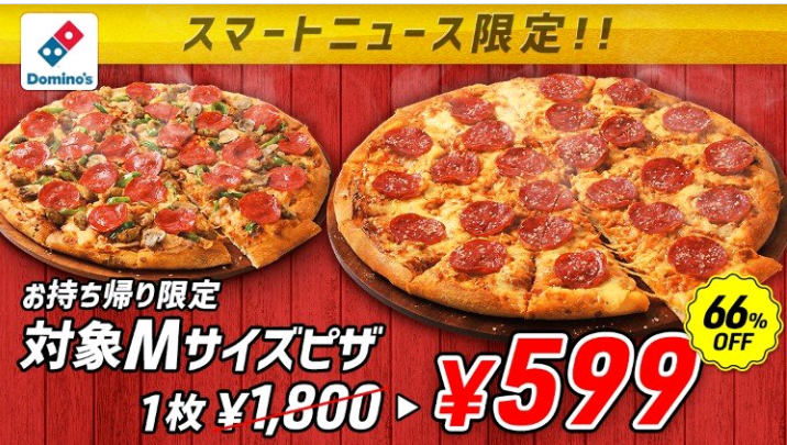 スマートニュースやLINEでドミノ・ピザの超お得なクーポンが配布中