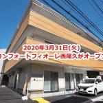 2020年3月31日(火)、東京都荒川区西尾久にグループホームのコンフォートフィオーレ西尾久がオープン