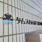 令和2年(2020年)に東京都荒川区で開設される3ヶ所の認可保育園について