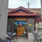 東京都荒川区町屋にある老舗銭湯の竹の湯が2020年4月1日(水)から休業