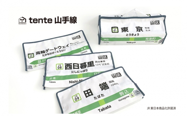 西日暮里駅と日暮里駅を含む山手線全30駅のティッシュボックスカバー「tente(テンテ)」が2020年3月12日(木)に新発売
