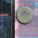 東京都荒川区の86400″ (はちろくよん)が開発した「空気と反応する表札」がオンラインショップで販売開始