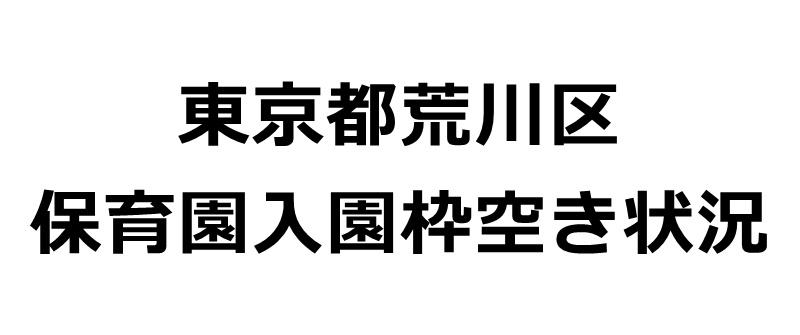 令和2年(2020年)5月入所可能な東京都荒川区の保育園入園枠空き状況