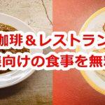 東京都荒川区にあるカド珈琲とレストラン山惣が期間限定でお子様向けの食事を無料配布
