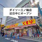 東京都荒川区東日暮里にダイソー三ノ輪店が2020年5月16日(土)にオープン