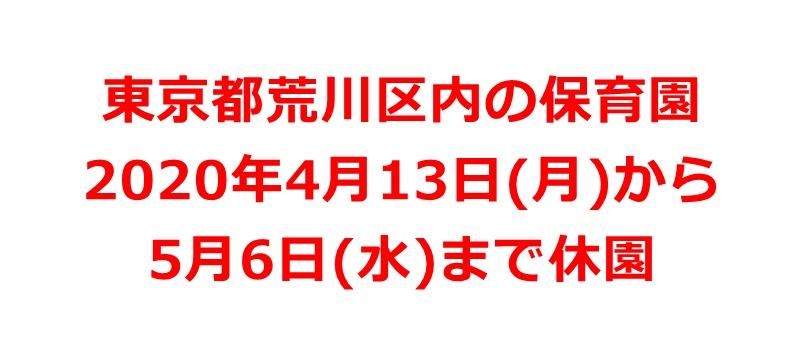 東京都荒川区内の保育園が2020年4月13日(月)から5月6日(水)まで休園