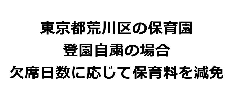 東京都荒川区では新型コロナウイルス感染症予防のために保育園への登園を自粛した場合、欠席日数に応じて保育料を減免