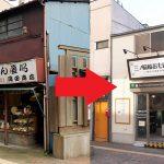 東京さくらトラム(都電荒川線)の三ノ輪橋停留所すぐ横にある三ノ輪橋おもいで館は以前どんなお店だった?
