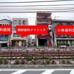 東京都荒川区西尾久に3軒の歯医者さんがほぼ隣接する歯科銀座がある!