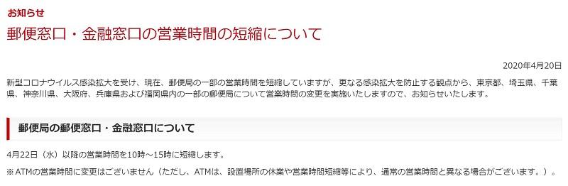 東京都荒川区内にある郵便局の窓口営業時間が2020年4月22日(水)から短縮されます