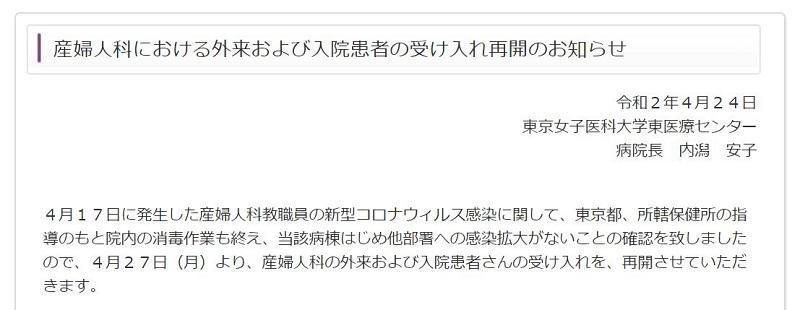 東京都荒川区にある東京女子医科大学東医療センターにおいて2020年4月27日(月)から産婦人科の外来及び入院患者の受け入れが再開