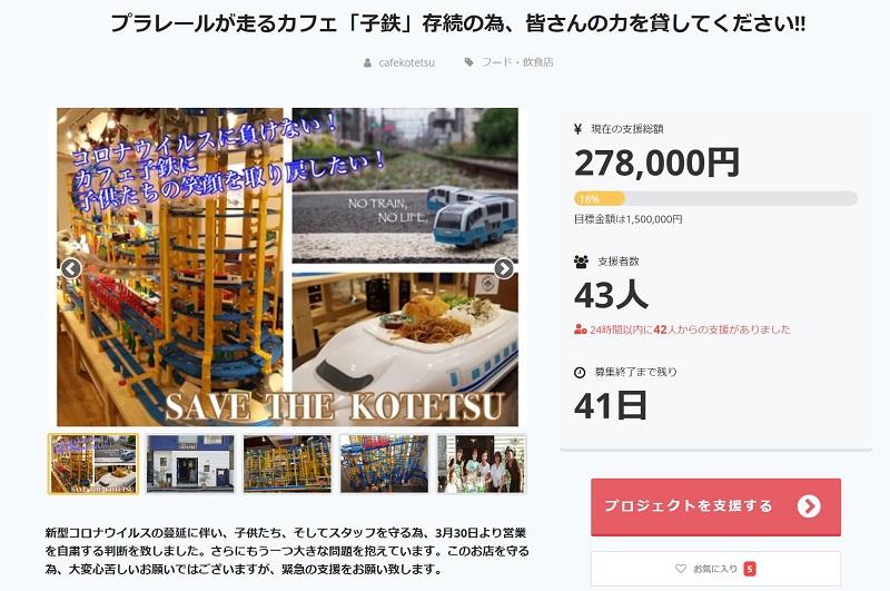 東京都荒川区西尾久にあるプラレールが走るカフェ「子鉄」が存続の危機 クラウドファンディングによる支援をお願いしています