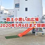 2020年5月6日(水)まで三河島駅近くにある真土小思い出広場が閉鎖