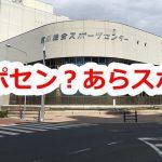 荒川総合スポーツセンターの略称は「スポセン」?「あらスポ」?