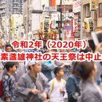 令和2年(2020年)の素盞雄神社(すさのおじんじゃ)の天王祭の氏子まつりは新型コロナウイルス感染症の影響で中止へ