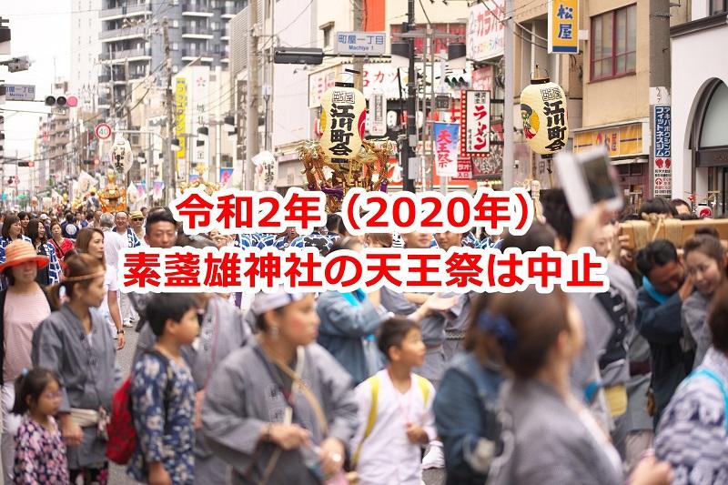 令和2年(2020年)の素盞雄神社(すさのおじんじゃ)の天王祭は中止