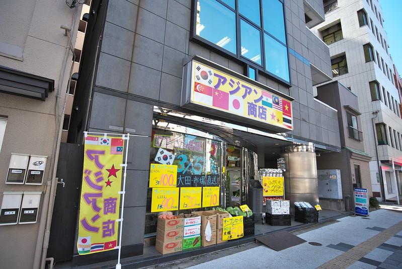 アジアン商店