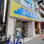東京都荒川区荒川4丁目にあるえくぼ薬局ではお薬の無料お届サービスを実施中