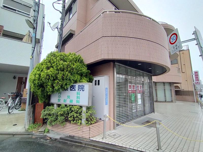 東京都荒川区東尾久にある地域に親しまれた斉藤医院が閉院