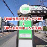 都営バスのバス停「首都大荒川キャンパス前」が「都立大荒川キャンパス前」に名称変更 荒川区コミュニティバスは「首都大学東京荒川キャンパス」のまま