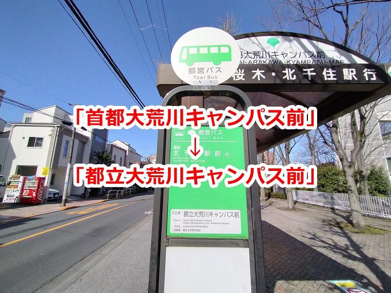 都営バスのバス停「首都大荒川キャンパス前」が「都立大荒川キャンパス前」に名称変更 荒川コミュニティバスは「首都大学東京荒川キャンパス」のまま