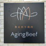 熟成肉専門店のAging Beef(エイジングビーフ)が新型コロナウイルス感染症拡大防止の観点から西日暮里本店を含む全店舗で営業休止