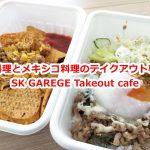 東京都荒川区西尾久にタイ料理とメキシコ料理が中心のテイクアウト専門店 SK GAREGE Takeout cafeがオープン!場所、メニュー、実際に食べた感想をレポート