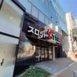 ダイナム西日暮里スロット店を含む東京都内10店舗で株式会社ダイナムのパチンコホールの週末営業を休止