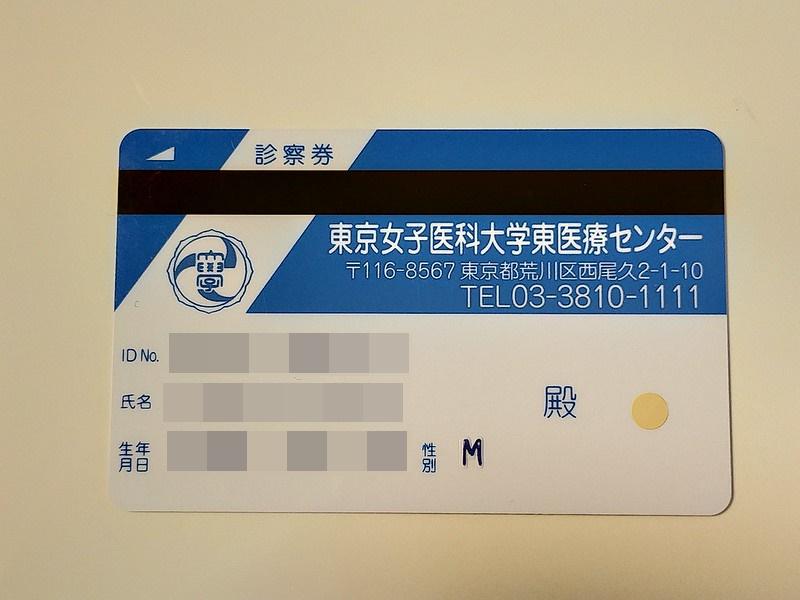東京女子医科大学東医療センターで電話診療による院外処方箋の発行開始