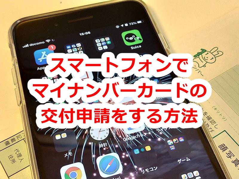 スマートフォンからマイナンバーカードの交付申請をする方法
