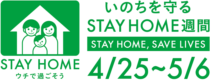 STAY HOME 週間