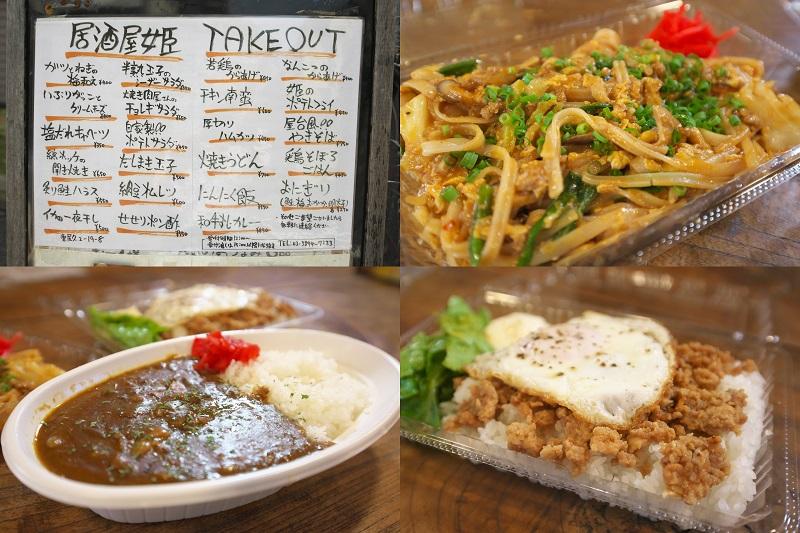 東京都荒川区にある居酒屋 姫でテイクアウト実施中 メニュー、料金、注文方法、実際に食べた感想等