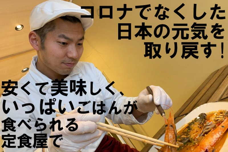 2020年6月に東京都文京区弥生に「ごはんがススム食堂~Trattoria di WATARI-NO~」がオープン!クラウドファンディングでの支援も募集しています