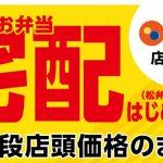 東京都荒川区にある松屋 南千住店も従業員の方が自宅等に宅配してくれる松弁デリバリーの対象店舗に