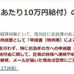 令和2年(2020年)5月7日(木)から東京都荒川区でも10万円の特別定額給付金の申請がスタート