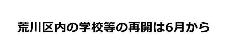 東京都荒川区の保育園、幼稚園、こども園、小中学校の臨時休業期間が延長され、再開は6月から