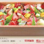 東京都荒川区にお住まいの方限定で仕出し懐石料理の玉乃家が通常2000円の特製ばらちらしを1000円で自宅までお届け