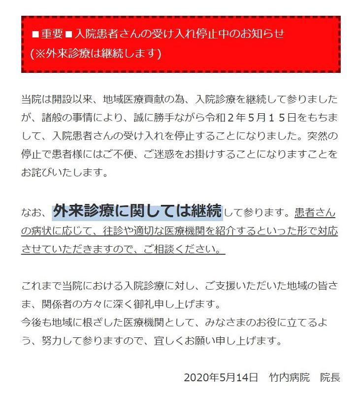 東京都荒川区の町屋駅前にある竹内病院で入院患者の受け入れ停止が発表