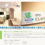 東京都荒川区の熊野前にしむら内科クリニックと日暮里医院では新型コロナウイルスの抗体検査が可能