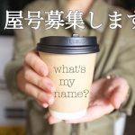 東京都荒川区内で話題になりつつある「屋号が決まっていない珈琲屋」が一般公募で屋号を募集します