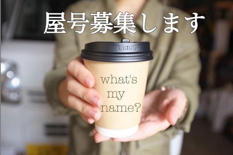 東京都荒川区内で話題になりつつある屋号が決まっていない珈琲屋が一般公募で屋号を募集します