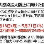 東京都荒川区のライフ南千住店と東尾久店で2020年5月中にそれぞれ1日の臨時店休を実施