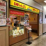 東京都荒川区のリンガーハット 町屋サンポップ店ではテイクアウトの際の容器代が無料