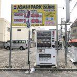 東京都荒川区のアサヒパーク西日暮里にあったペットボトルの出汁の自動販売機が撤去