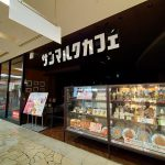 東京都荒川区にあるサンマルクカフェ サンポップマチヤ店は2020年5月11日(月)より営業再開