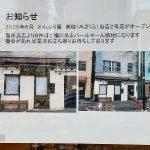 町屋の人気ラーメン店「虎桜」の2号店「どんぶり 実桜」が2020年6月8日(月)にオープン